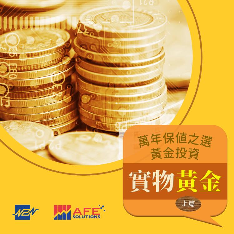 黃金投資:實物黃金(上).png
