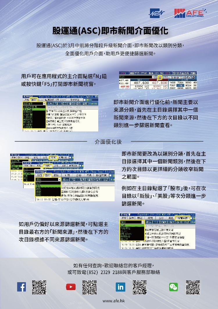 股運通(ASC)即市新聞介面優化.jpg