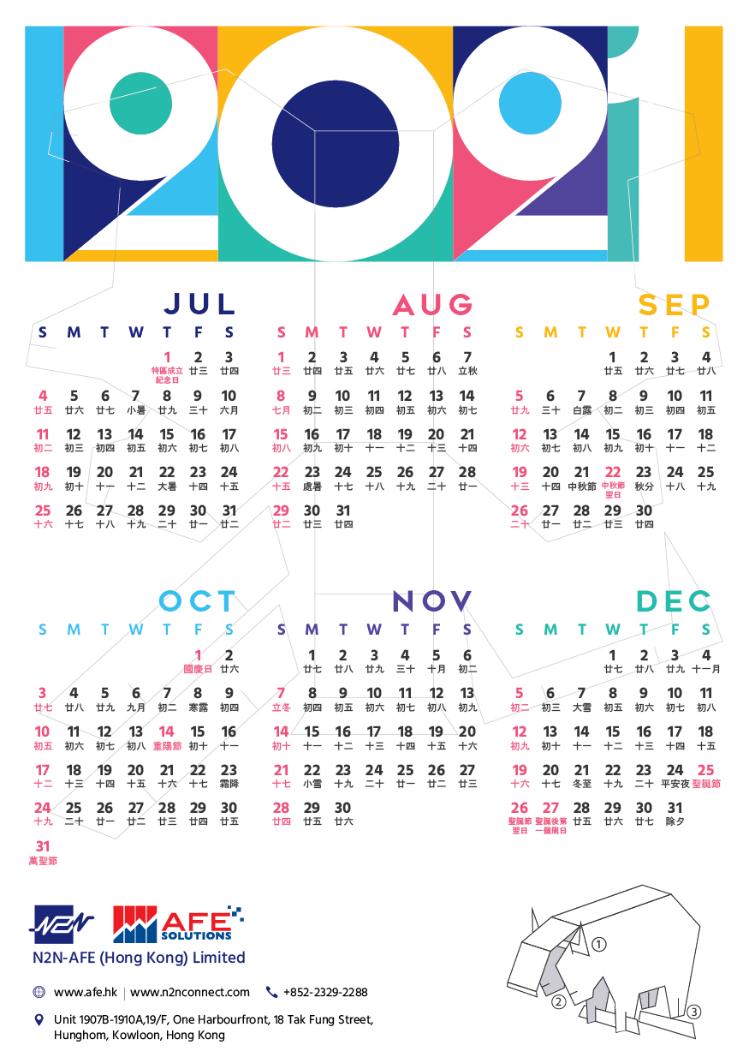 2021 Calendar_N2N-AFE-02.png