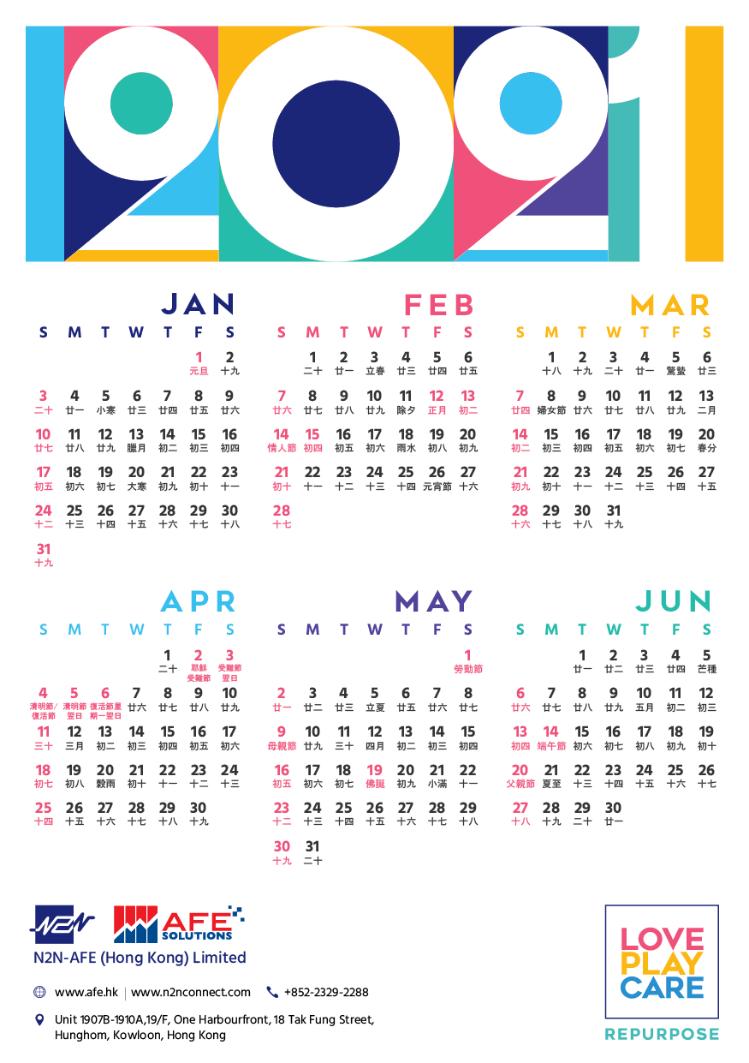 2021 Calendar_N2N-AFE-01.png